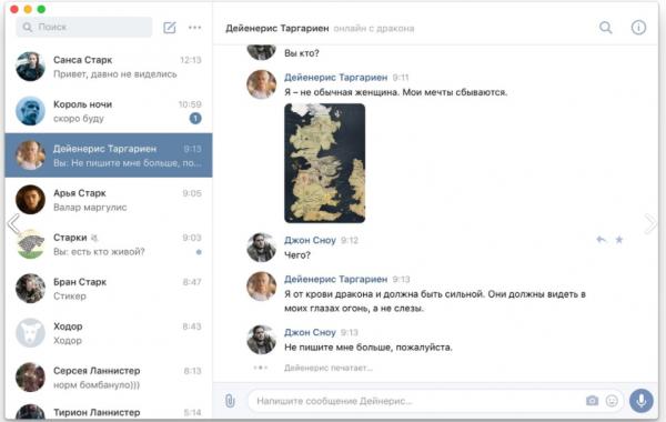 «ВКонтакте» презентовала версию собственного мессенджера