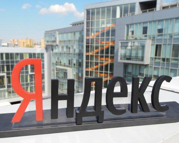 """Яндекс"" запустил систему мониторинга браузеров ""Яндекс.Радар"""