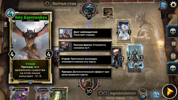 Игра The Elder Scrolls: Legends стала доступной для смартфонов