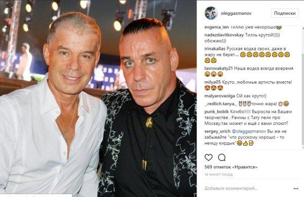 Забрал ясные дни: Поклонники обвинили Газманова в спаивании солиста Rammstein