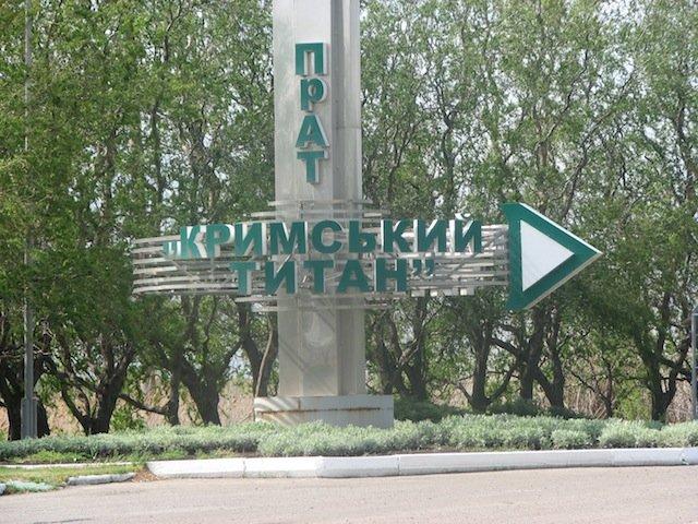 Случилось крупное обрушение нахимкомбинате «Крымский титан»
