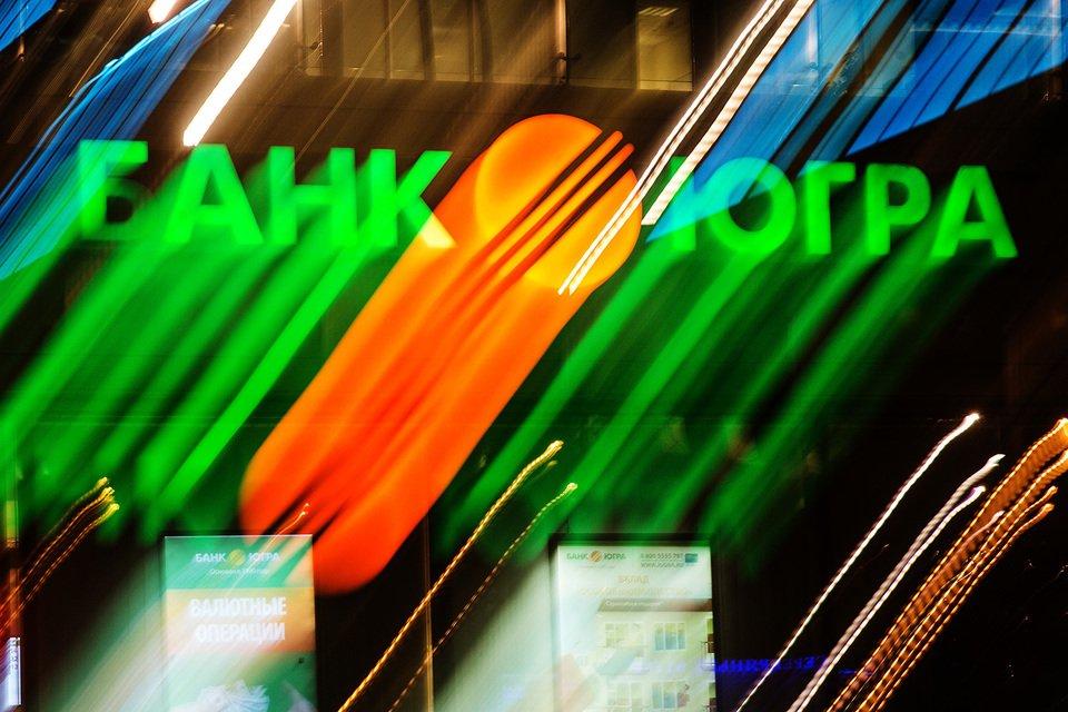 «Дыра» вкапитале банка «Югра» подросла в 4 раза