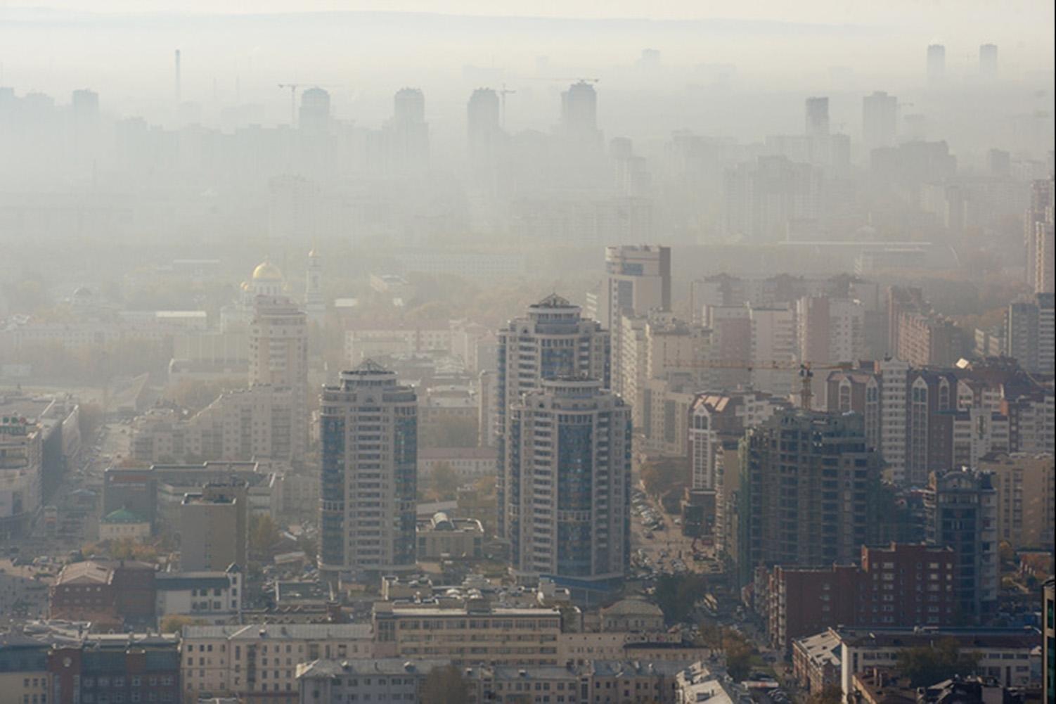 фирменным смог в екатеринбурге сегодня фото она