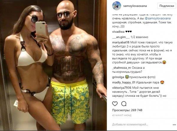 Поклонники заметили, что у Джигана грудь больше, чем у Самойловой