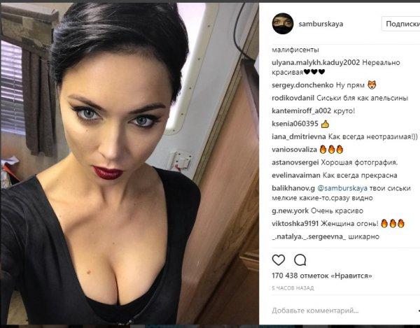 Поклонники восхитились грудью Настасьи Самбурской