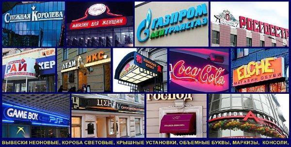 Рекламная вывеска – обязательный атрибут любого бизнеса