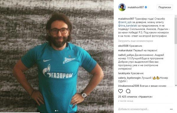 """Андрей Малахов после ухода с """"Первого канала"""" отрастил бороду"""