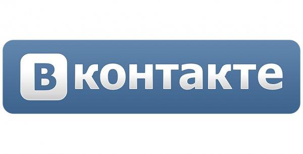 """""""ВКонтакте"""" произошёл массовый сбой работы"""
