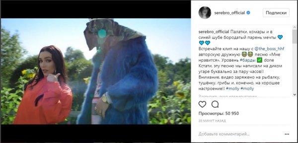 """Серябкина и Big Russian Boss выпустили новый клип """"Мне нравится"""""""