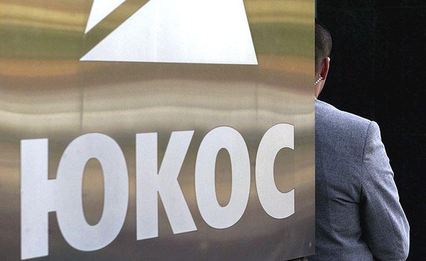 Суд вКанаде рассмотрит иск акционера ЮКОСа против Российской Федерации