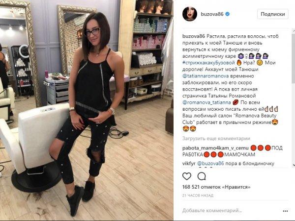 Ольга Бузова снова сменила причёску