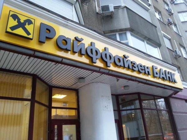 В офисе Райффайзенбанка в Санкт-Петербурге прошел обыск