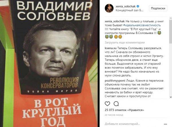 """""""В рот круглый год"""": Собчак поддержала Урганта в скандале с Соловьёвым"""