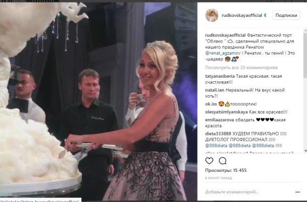 Яна Рудковская показала торт, подаренный на венчание с Плющенко