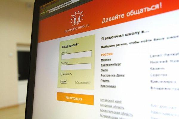 Теперь штрафы ГИБДД можно оплачивать через соцсеть «Одноклассники»