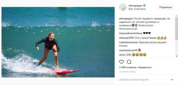 Елена Летучая показала, как занимается сёрфингом