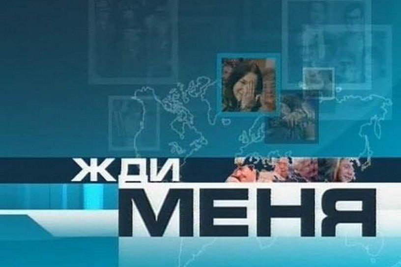 Продюсер «Жди меня» поведал о последующей судьбе передачи
