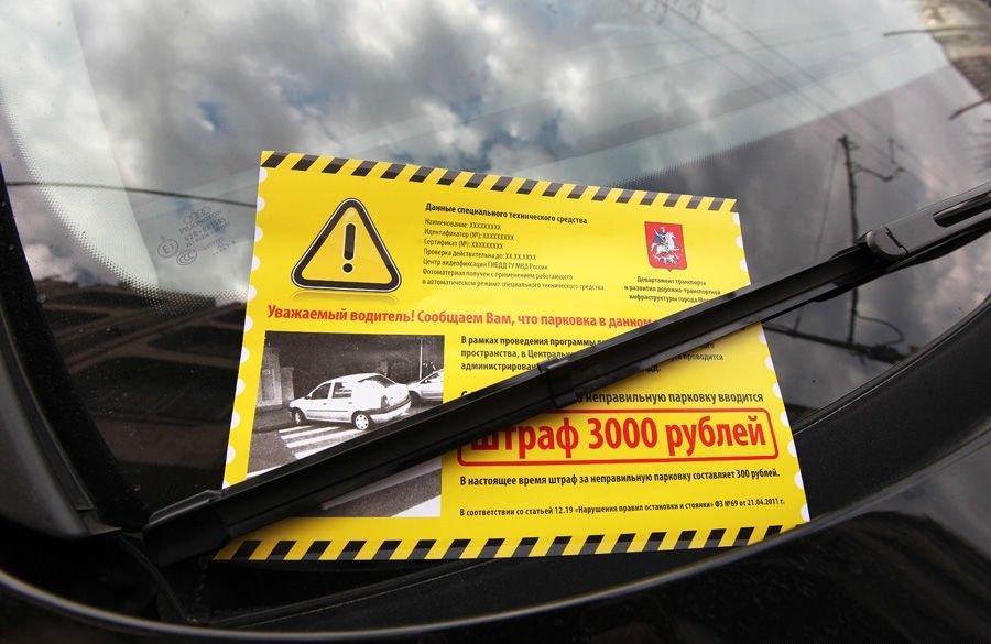 В столице вводят онлайн-копии штрафов занеправильную парковку