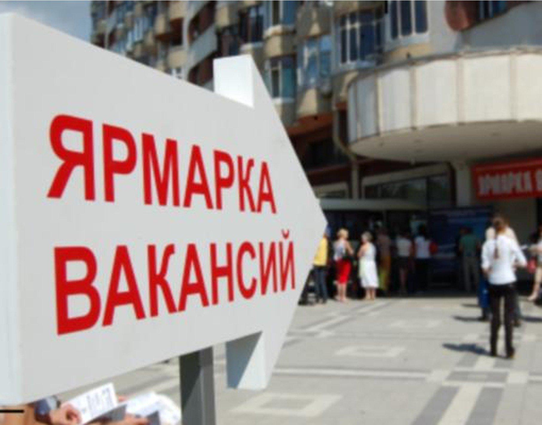 Около 20 тыс студентов ишкольников посетили ярмарку вакансий в столице России