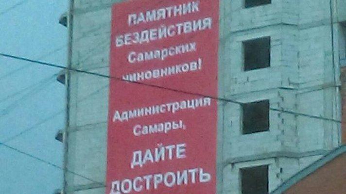 Самарцы поставили «Памятник бездействия чиновников» иобратились кпрезиденту