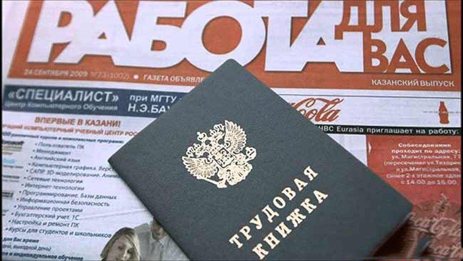 Росстат: Официальная безработица в Российской Федерации возросла всередине сентября до5%