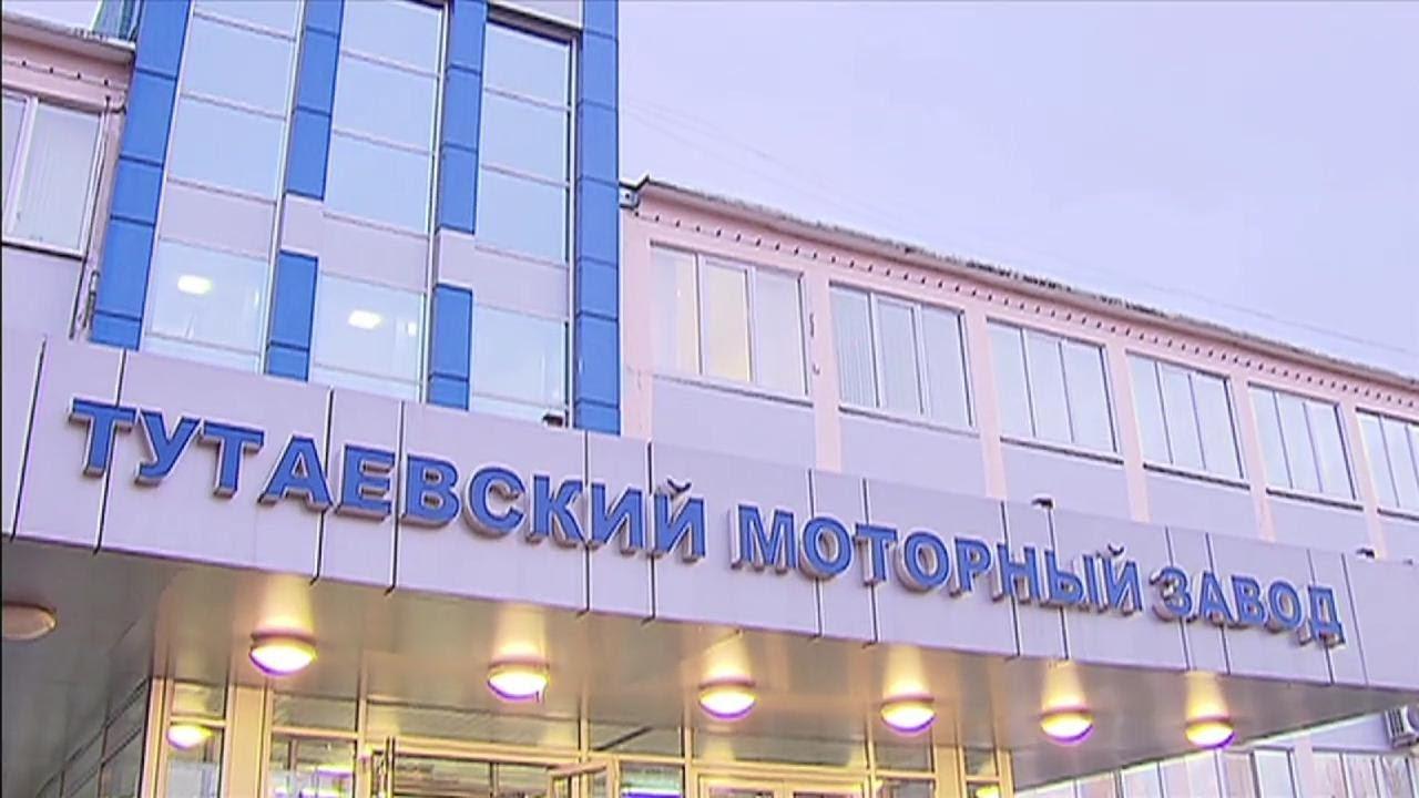 «Ростех» получит практически 18% акций Тутаевского моторного завода