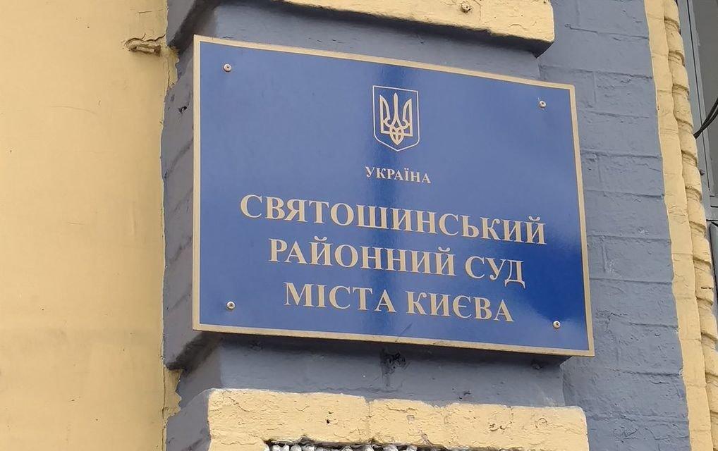 Милиция Украины задержала около 40 радикалов, блокировавших суд вКиеве