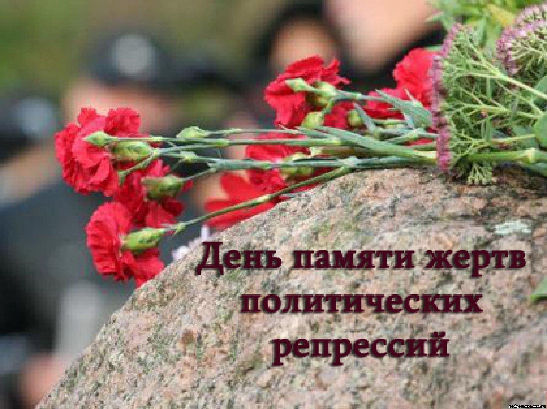 ВЖелезнодорожном районе Хабаровска почтут память жертв политических репрессий