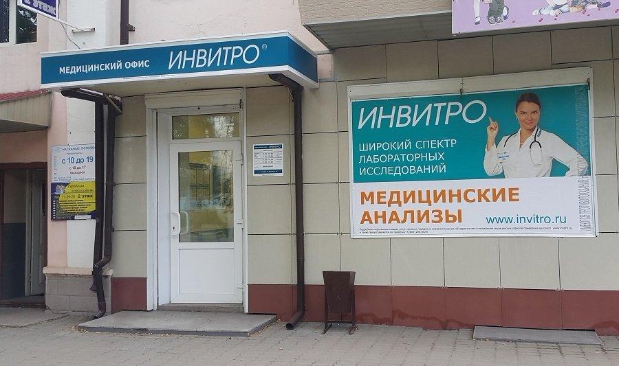 «Инвитро» опровергает вывоз биоматериалов граждан России зарубеж