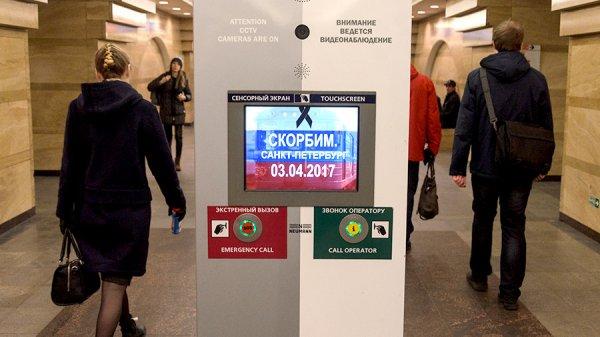 «Левада-центр» зафиксировал тенденцию снижения страха у россиян перед терактами