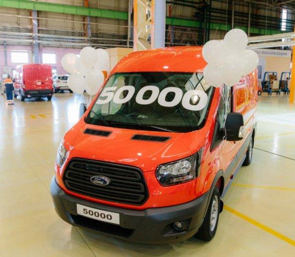 В России выпустили 50-тысячный фургон Ford Transit