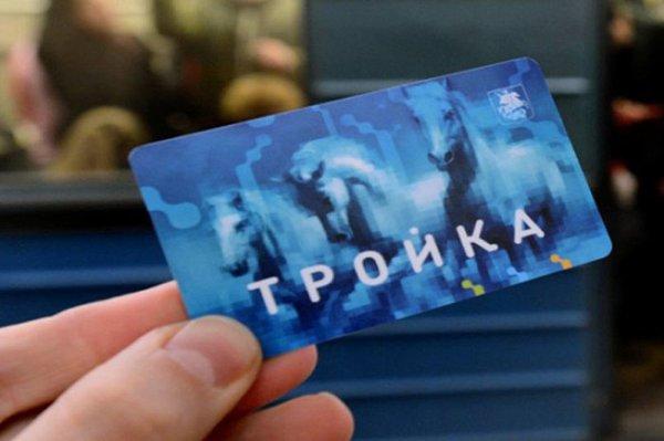 Браслеты и кольца «Тройка» для метро Москвы появятся в конце месяца