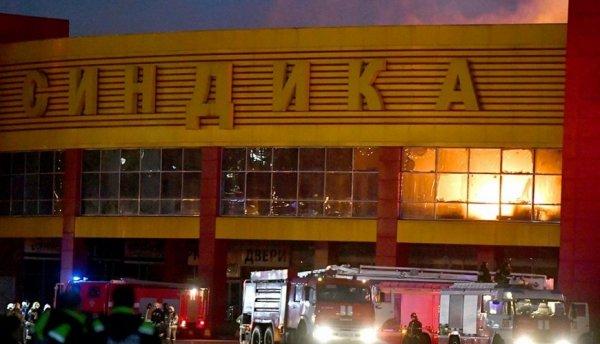"""ТЦ """"Синдика"""", сгоревший в Москве, был застрахован на 4,2 млрд рублей"""
