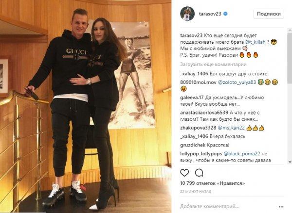 Поклонники раскритиковали внешний вид возлюбленной Дмитрия Тарасова