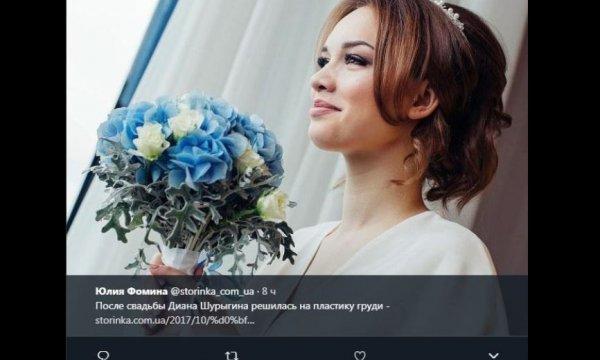 Диана Шурыгина попрощалась с прошлым, взяв фамилию мужа после свадьбы
