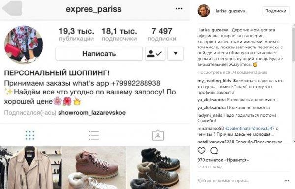 Лариса Гузеева стала жертвой аферистов в Instagram