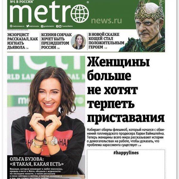 Ольга Бузова стала главным редактором газеты «Метро»