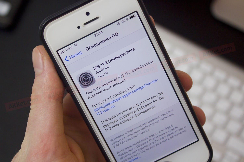Apple выпустила бета-обновление iOS 11.2