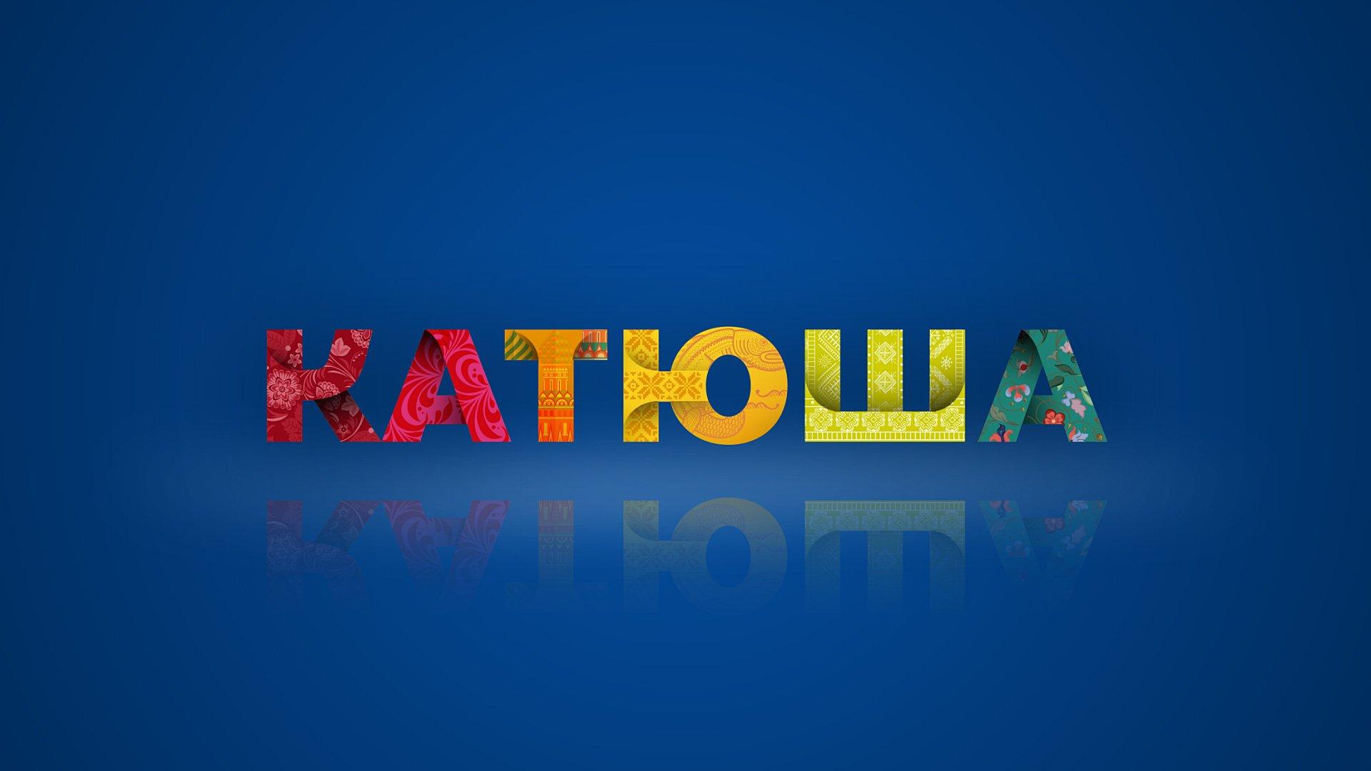 Русский канал начал вещать вПоднебесной— «Катюша» вКитайской республике