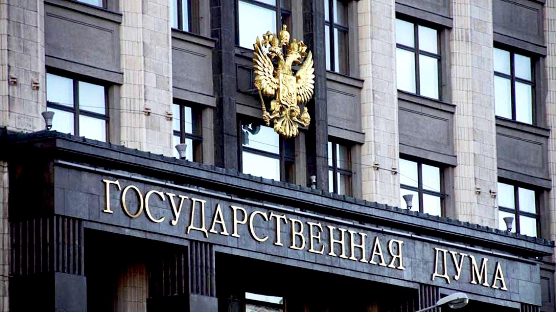 Государственная дума РФ влепит отрезвляющую пощечину США