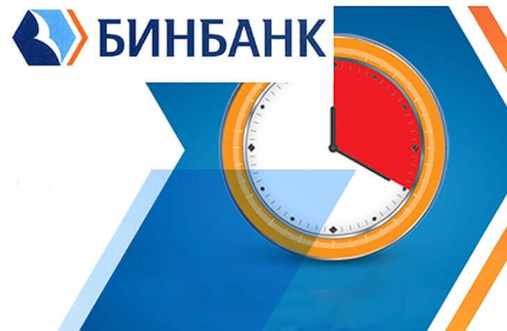 БИНБАНК успешно выплатил купонный доход по биржевым облигациям серии БО-П04