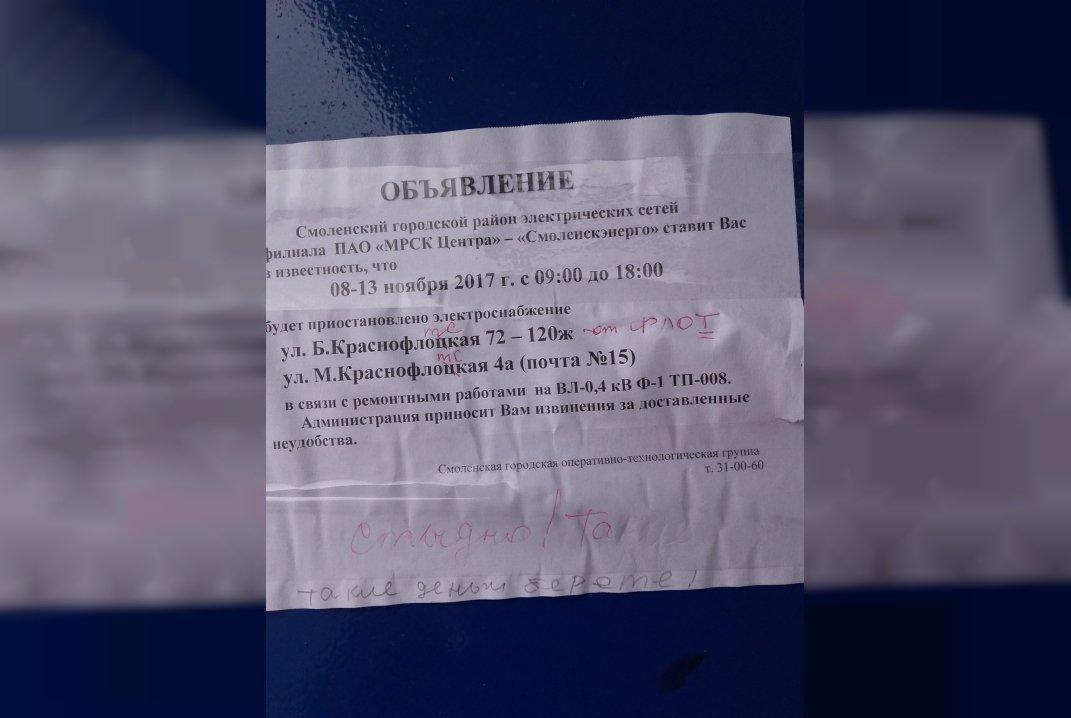 На несуществующих улицах в Смоленске погаснет свет