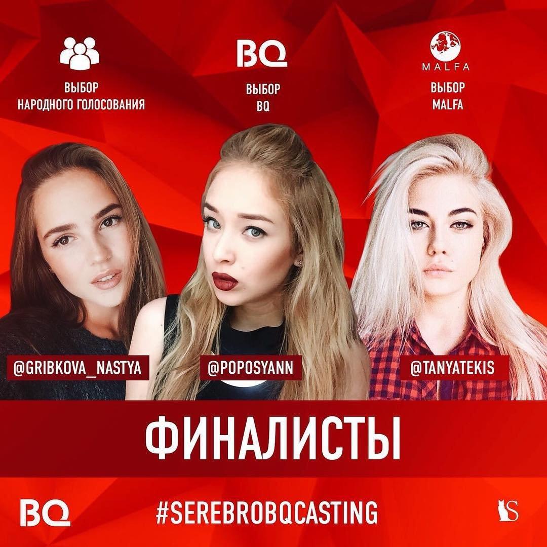 Ольга Серябкина и Катя Кищук рассказали, что думают о финалистках кастинга в группу SEREBRO