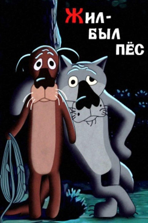 В Перми установили памятник персонажам из мультфильма  «Жил-был пес»