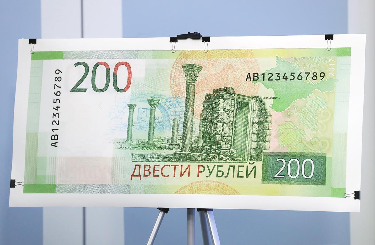 Латвийских националистов возмутила купюра в 200 рублей