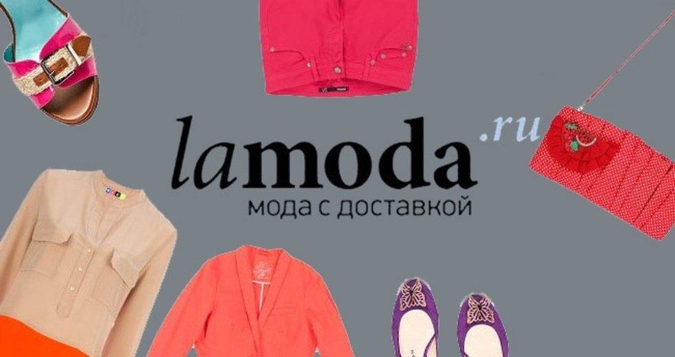 Lamoda запустила поиск вещей пофотографии