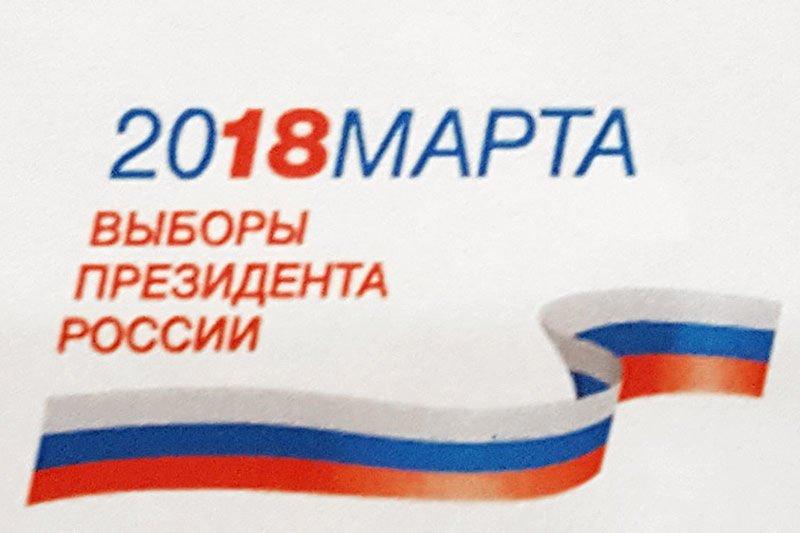 ЦИК представил логотип президентских выборов