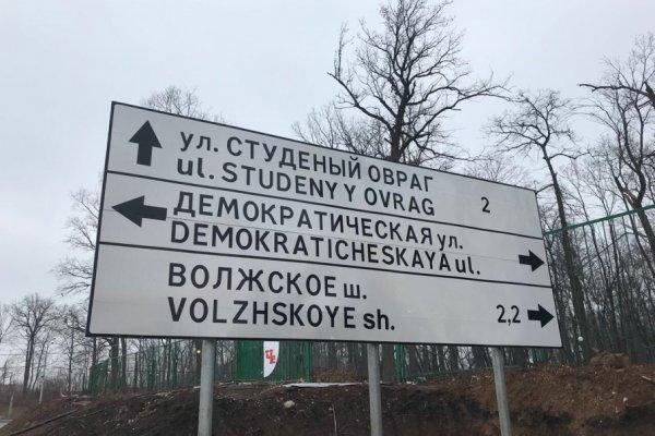 В Самаре появились дорожные знаки с ошибками в переводе