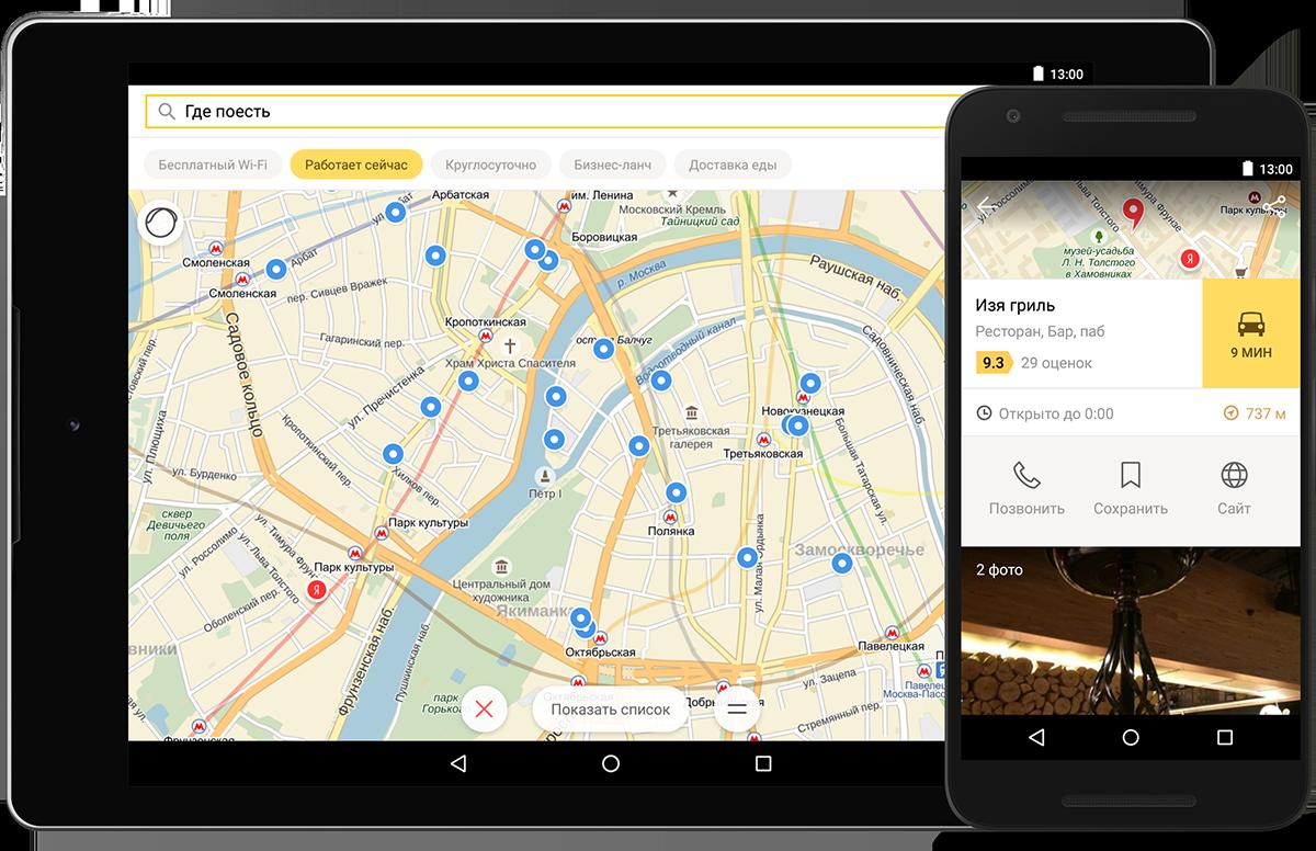 Как пользоваться навигатором икартами «Яндекса» без интернета