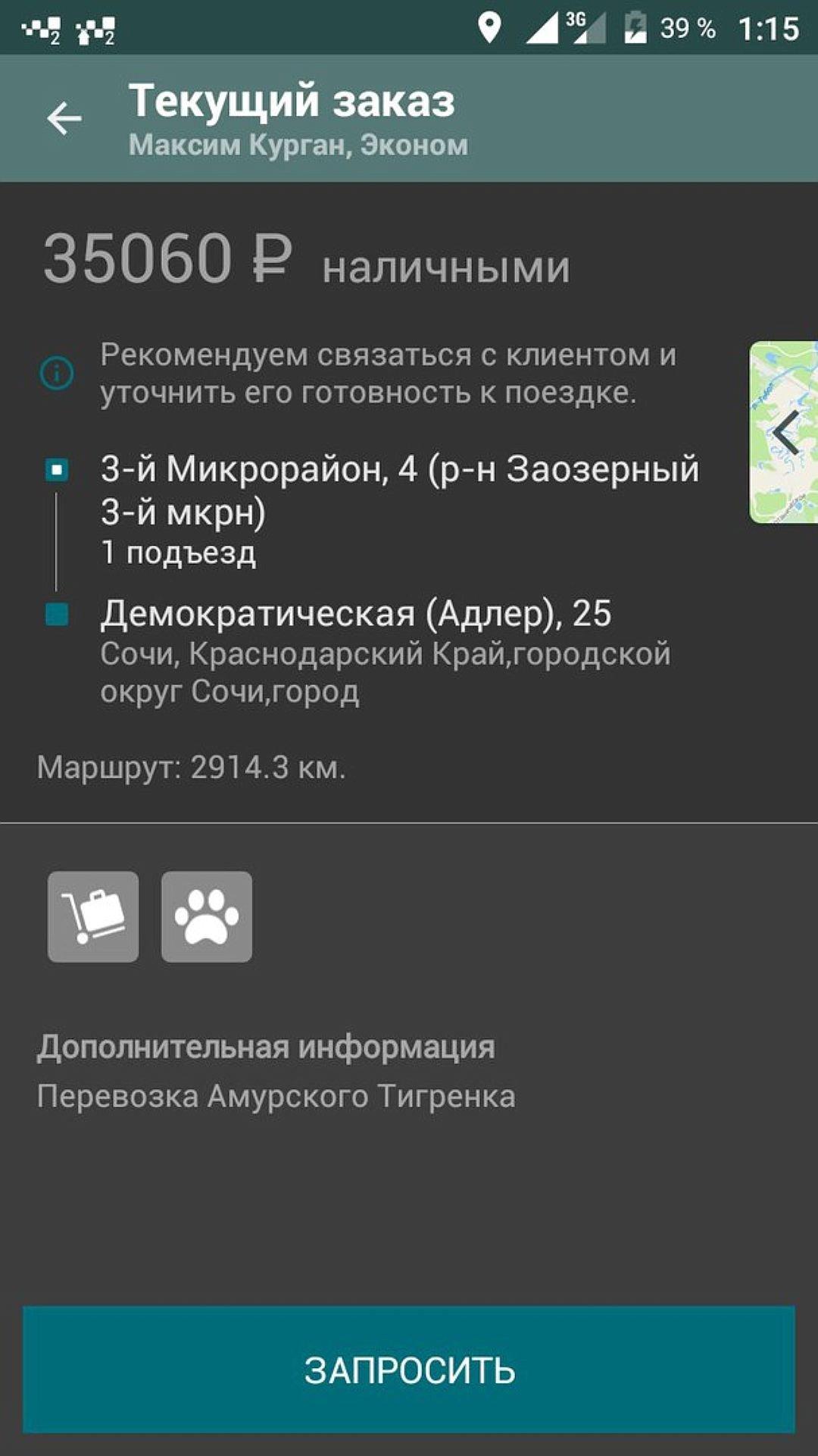 стоимость такси от москвы до малаховки